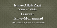 Ism-e-Zat (Teachings), Ism e Allah Zaat