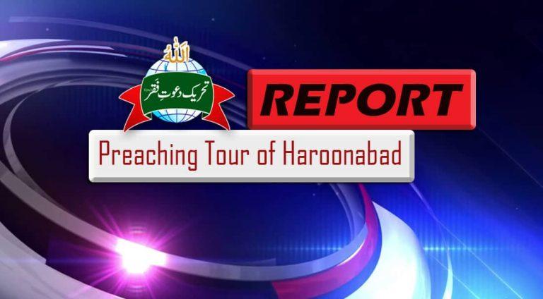 report-tehreek-tour