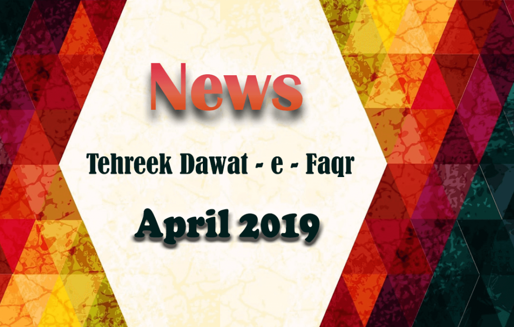 News-tehreek-april