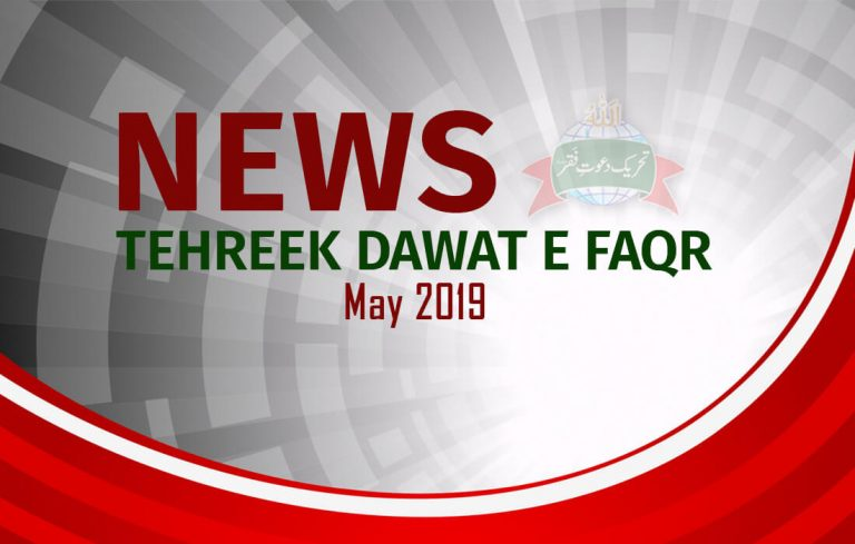 Tehreek-dawat-e-faqr-News-may