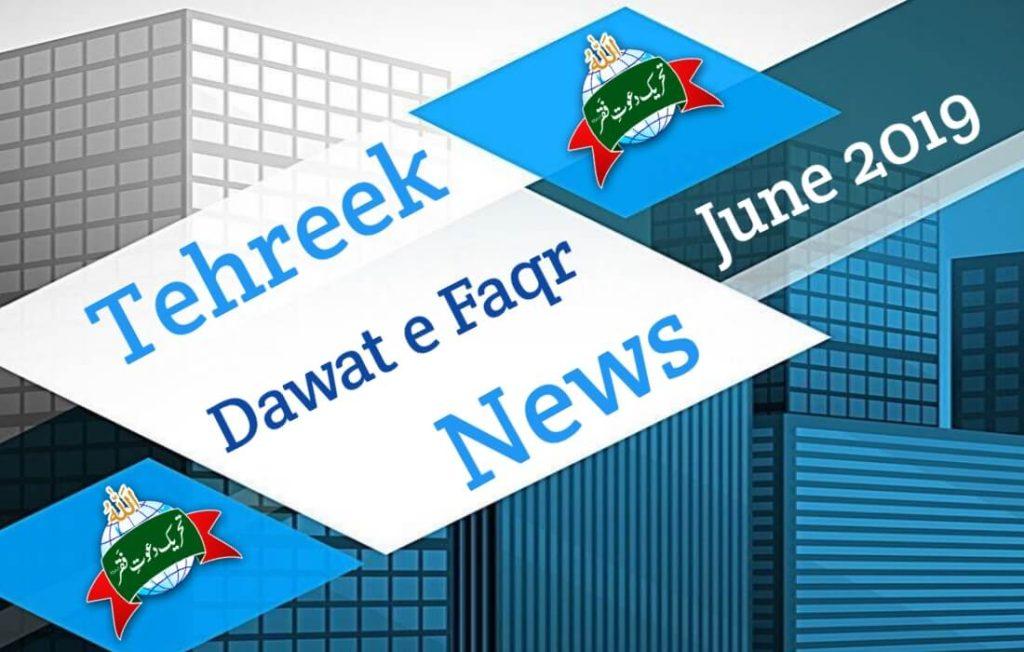 Tehreek-News-June-2019