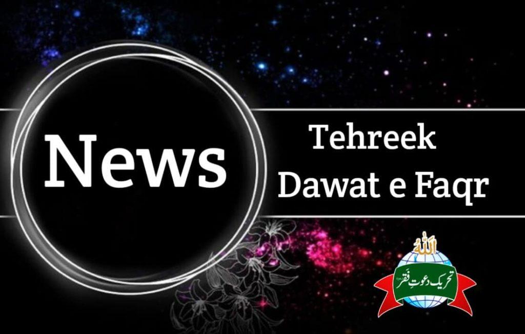 Tehreek-Dawat-e-Faqr-News-August