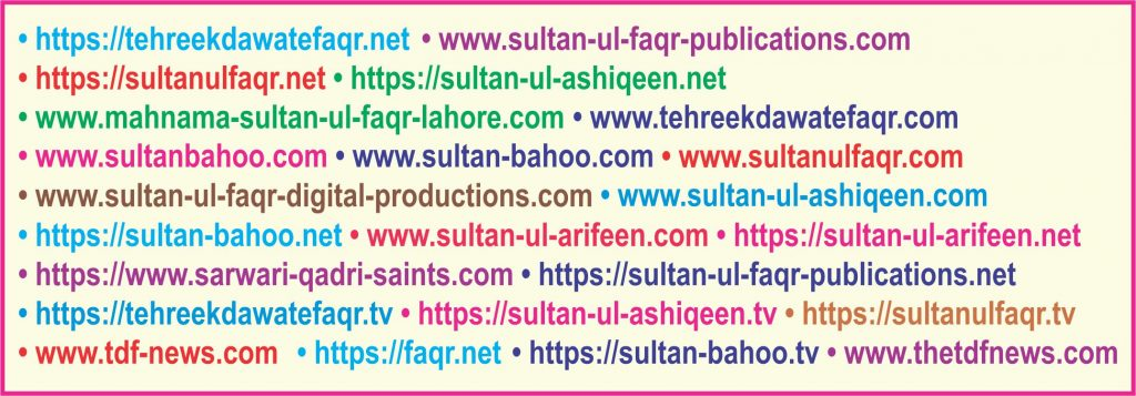 Website Wing, Tehreek Dawat e Faqr