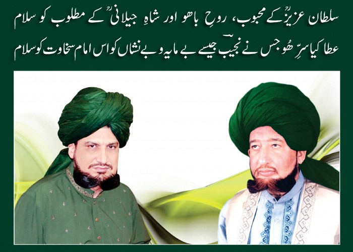 Sultan ul Ahiqeen with Sultan ul Faqr 6th